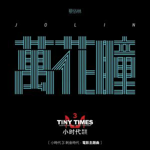 Kaleidoscope (Theme Song For The Movie : Tiny Times 3)