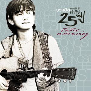 Greatest Hits 25th Anniversary Pongsit Kampee Rak Kan Ta Lod Way La