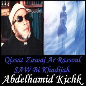 Qissat Zawaj Ar Rassoul Saw Bi Khadijah