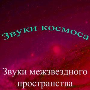 Звуки космоса, том 2