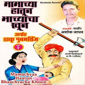 Mamachyaa Haatun Bhaachyacha Khoon, Vol. 2