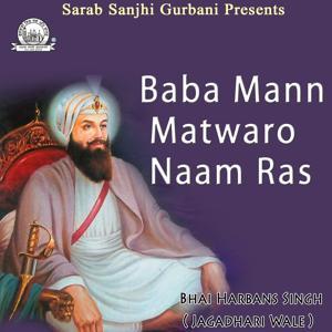 Baba Mann Matwaro Naam Ras