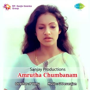 Aadya Chumbanam