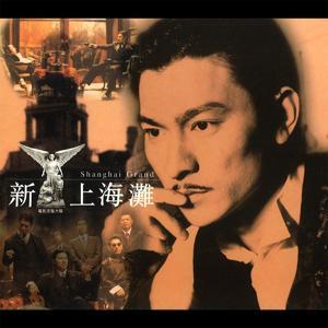 Xin Shang Hai Tan Dian Ying Yuan Sheng Da Die
