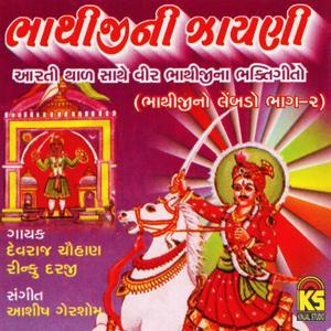 Bhathijini Zayani, Vol. 2