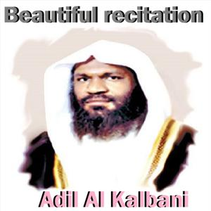Beautiful Recitation (Quran)