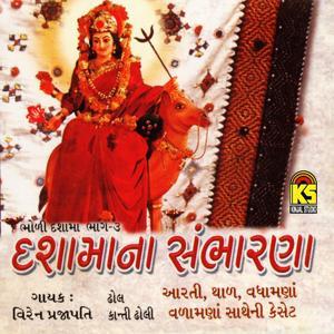 Dashamana Sambharna