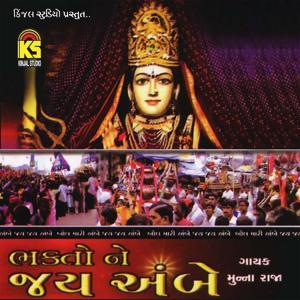 Bhaktone Jay Ambe