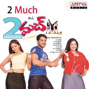 2 Much (Original Motion Picture Soundtrack)