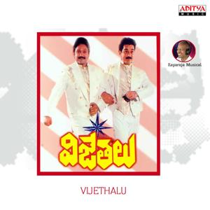 Vijethalu (Original Motion Picture Soundtrack)