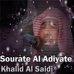 Sourate Al Adiyate (Quran)