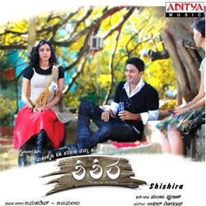 Shishira (Original Motion Picture Soundtrack)
