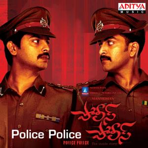 Police Police (Original Motion Picture Soundtrack)