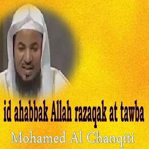 Id Ahabbak Allah Razaqak At Tawba (Quran)