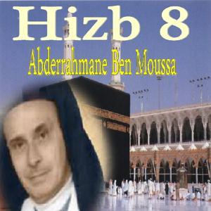 Hizb, 8 (Quran)