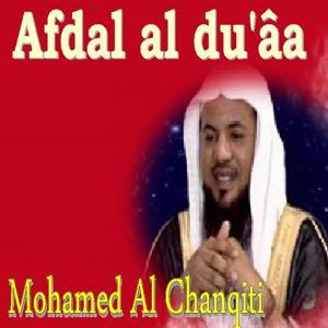 Afdal Al Du'âa (Quran)