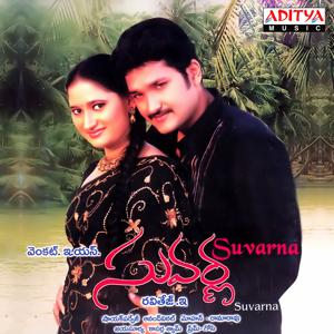 Suvarna (Original Motion Picture Soundtrack)
