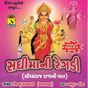 Sadhimani Regdi - Siddhraja Ni Vaat