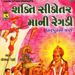 Shakti Shikorani Regdi - Dharpur Ni Vaat