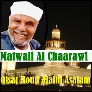 Qisat Houd Alaihi Asalam (Quran)