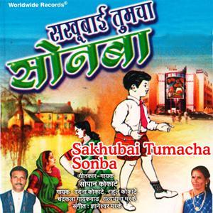 Sakhubai Tumacha Sonba