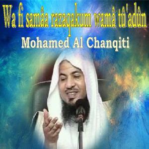 Wa Fi Samâa Razaqakum Wamâ Tû'Adûn (Quran)