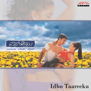 Idho Taareeku (Original Motion Picture Soundtrack)