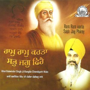Ram Ram Karta Sabh Jag Phirey
