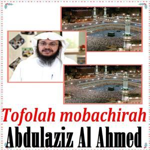 Tofolah Mobachirah (Quran)