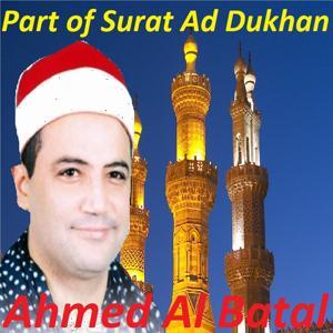 Part of Surat Ad Dukhan (Quran)