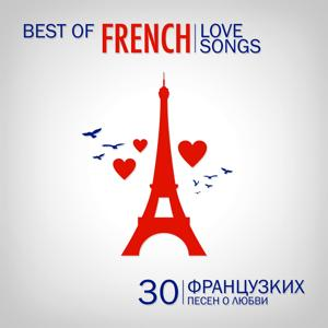 Best of French Love Songs (30 французcких песен о любви)