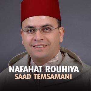 Nafahat Rouhiya (Quran)
