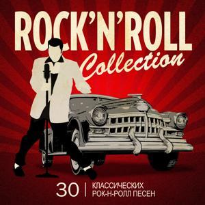 Rock'n'Roll Collection (30 Классических Рок-Н-Ролл Песен)