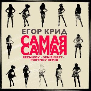 Самая самая (Reznikov & Denis First feat. Portnov Remix)