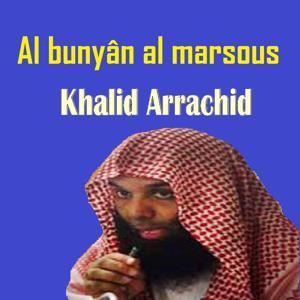 Al Bunyân Al Marsous (Quran)
