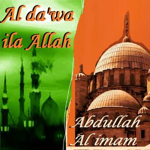 Al Da'Wa Ila Allah (Quran)