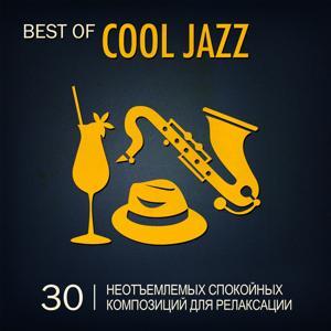 Best of Cool Jazz (30 Неотъемлемых Спокойных Композиций Для Релаксации)