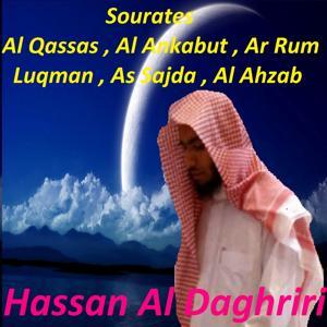 Sourates Al Qassas , Al Ankabut , Ar Rum , Luqman , As Sajda , Al Ahzab (Quran)