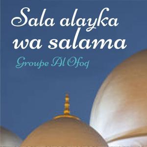 Sala Alayka Wa Salama (Quran)