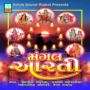 Mangal Aarti (Best Collection of Various Aarti)