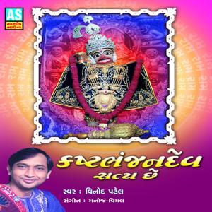 Kastbhanjandev Satya Chhe (Kashtbhanjan Hanumanji Bhajan)