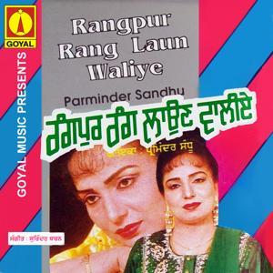 Rangpur Rang Laun Waliye