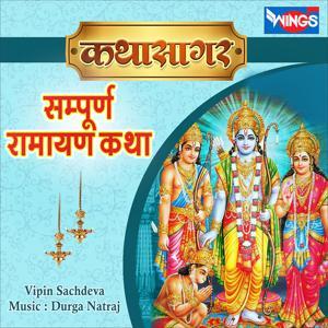 Sampurna Ramayan (Katha Sagar)