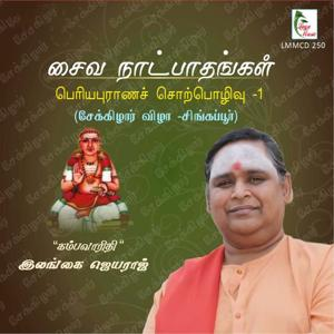 Saiva Naatpaadhangal (Periyapuranam - Sekkizhar Vizha, Pt. 1)