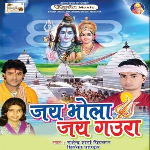 Jai Bhola Jai Gaura