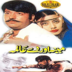Meena Awar De Aalmah (Original Motion Picture Soundtrack)