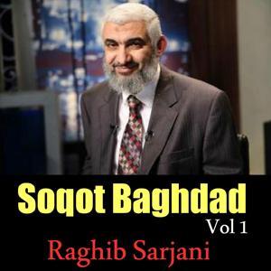 Soqot Baghdad, Vol. 1 (Quran)