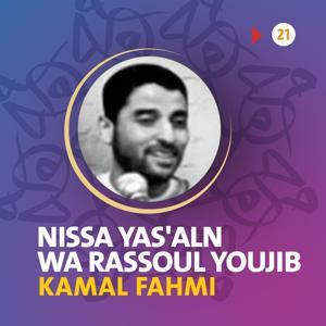 Nissa Yas'aln Wa Rassoul Youjib (Quran)