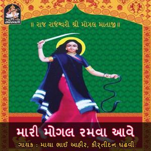 Mari Mogal Ramva Aave
