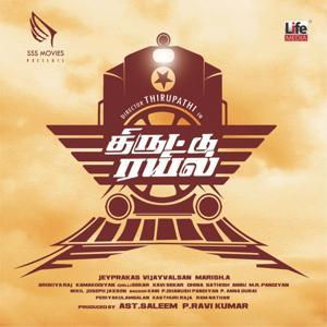Thiruttu Rail (Original Motion Picture Soundtrack)